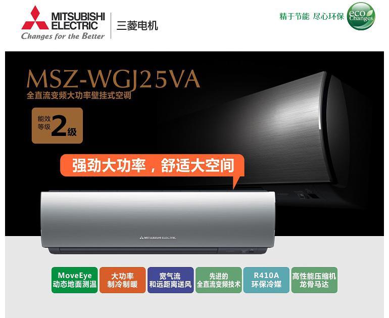 三菱电机(Mitsubishi Electric)WG系列  3匹 变频冷暖 壁挂式空调 MSZ-WGJ25VA