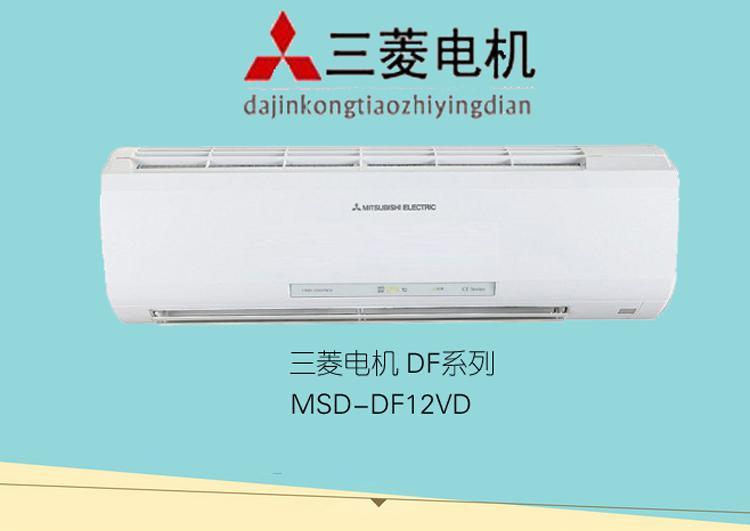 三菱电机(Mitsubishi Electric)DF系列 1.5匹 单冷定频 分体壁挂式空调 MSD-DF12VD(白色)