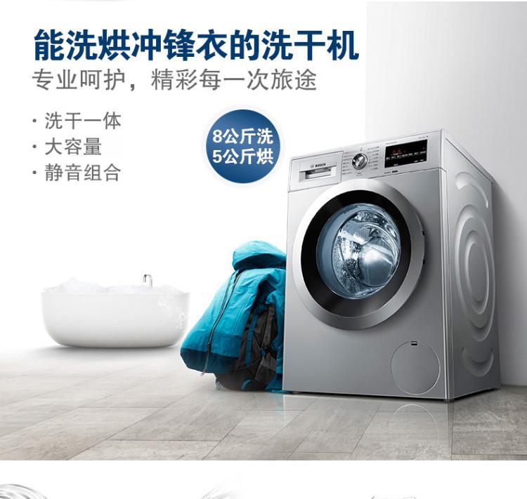 博世(BOSCH)8公斤 带烘干 滚筒洗衣机 WDG244681W(银色)