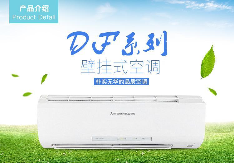 三菱电机(Mitsubishi Electric)DF系列 小1匹 定频单冷 壁挂式空调 MSD-DF07VD(白色)