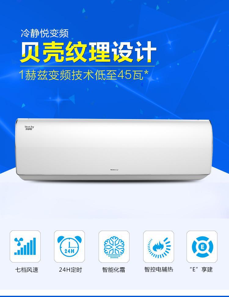 格力(GREE)冷静悦 1.5匹 变频 冷暖 分体壁挂空调 KFR-35GW/(35575)FNAa-A3(白色)