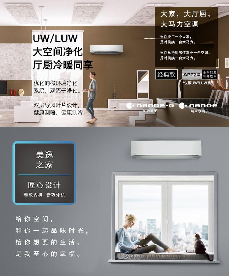 松下(Panasonic)UW系列 3匹 变频 冷暖 分体壁挂式空调 UW27KL1 (白色)