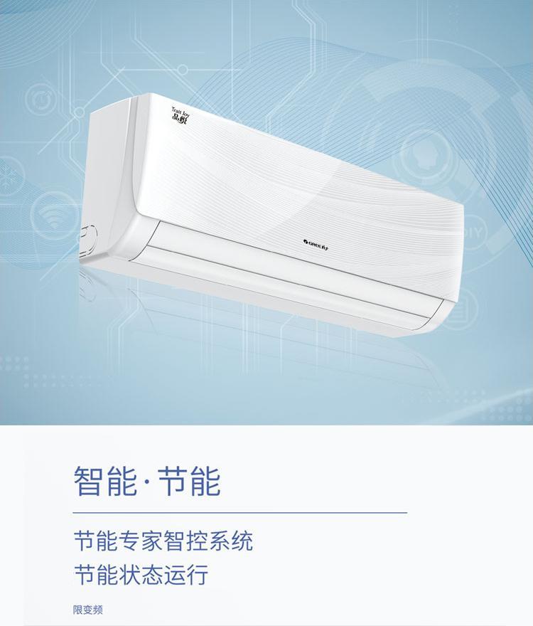 格力(GREE)品悦 1匹 变频 冷暖 分体式空调 带Wifi KFR-26GW/(26592)FNhAa-A1(白色)