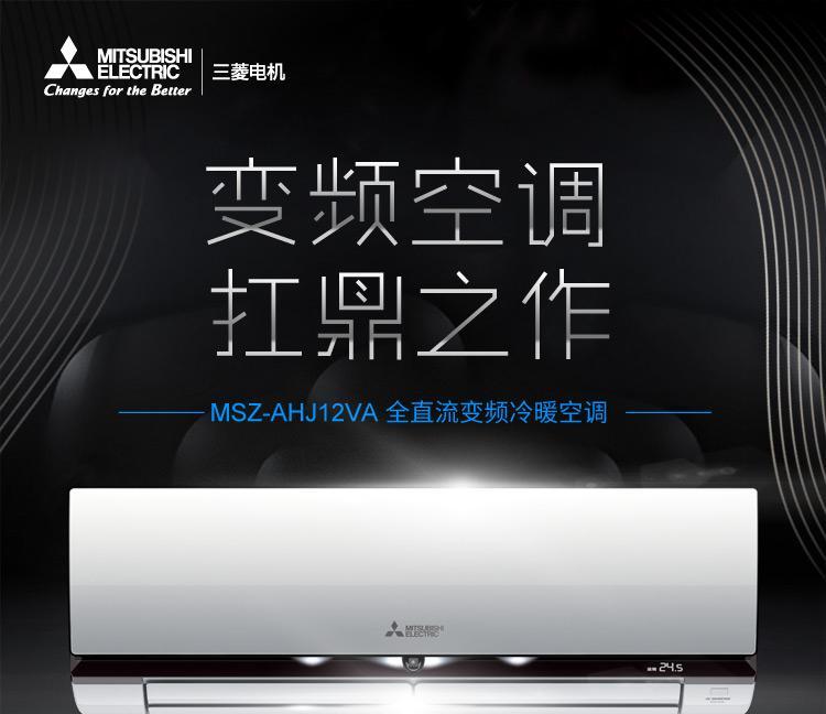 三菱电机(Mitsubishi Electric) AH系列 1.5匹 变频 冷暖 分体壁挂式空调 MSZ-AHJ12VA(白色)