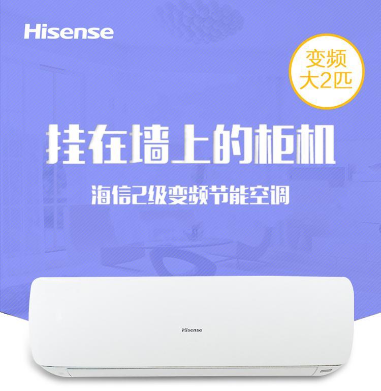 海信(Hisense )2匹 变频冷暖 分体壁挂式空调 KFR-50GW/A8U860H-A2(1P09)(白色)