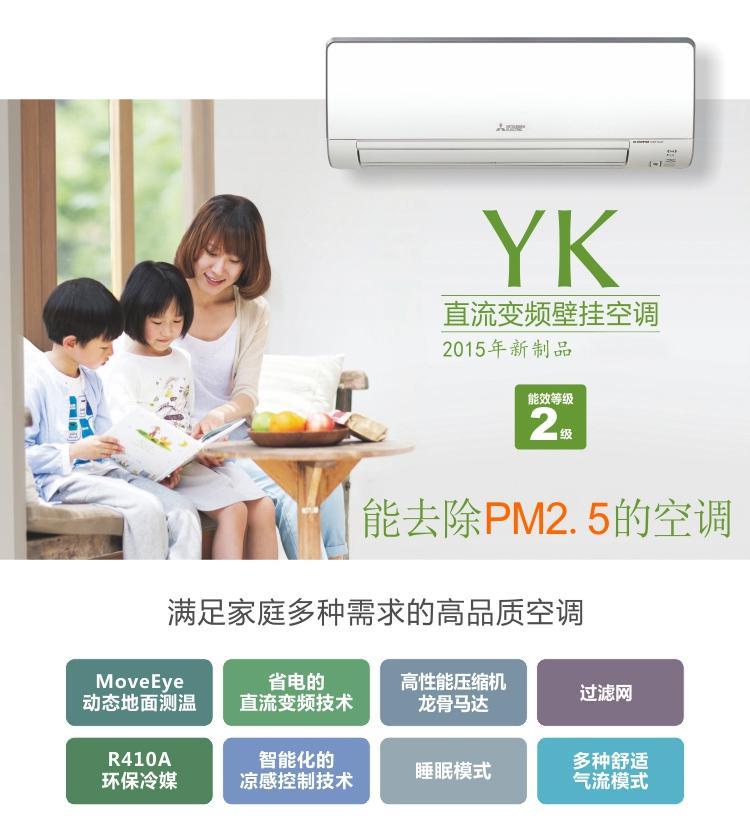三菱电机(Mitsubishi Electric)YK系列 1匹 变频冷暖 分体壁挂式空调 MSZ-YK09VA(白色)