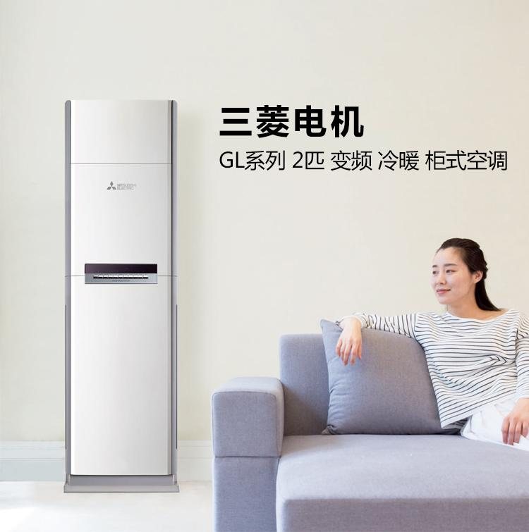 三菱电机(Mitsubishi Electric)GL系列 2匹 变频 冷暖 柜式空调 MFZ-GL50VA(白色)