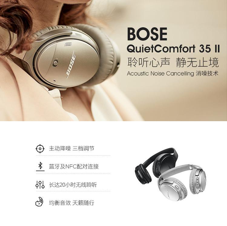 BOSE QC35 II _头戴式耳机_bose 降噪耳机