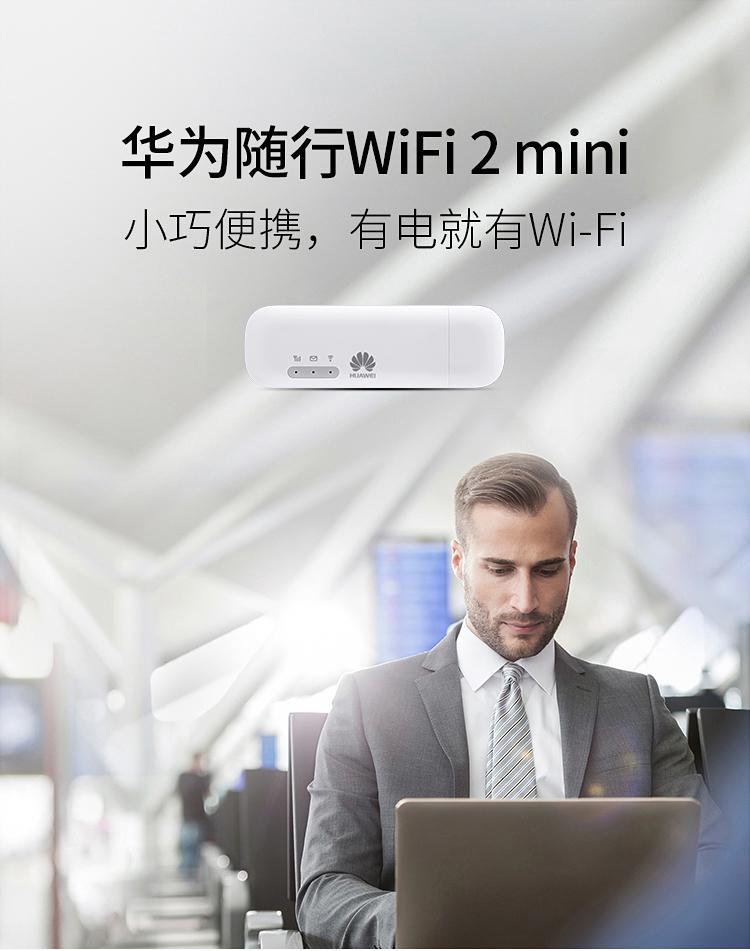 华为(HUAWEI)随行WiFi 2mini 随身wifi 移动WiFi(白色)