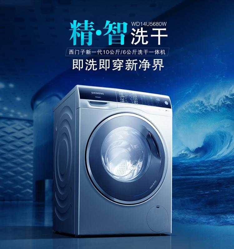 """""""西门子(SIEMENS)全自动洗衣机_滚筒洗衣机"""