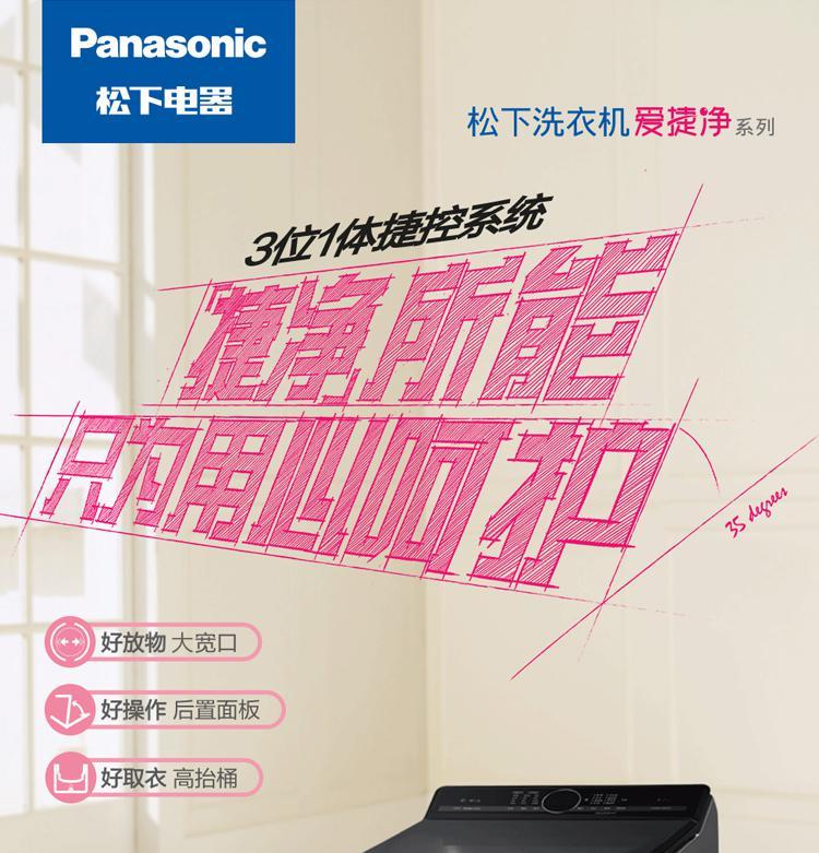 松下(Panasonic)8公斤 波轮洗衣机 XQB80-U8M3S(银色)