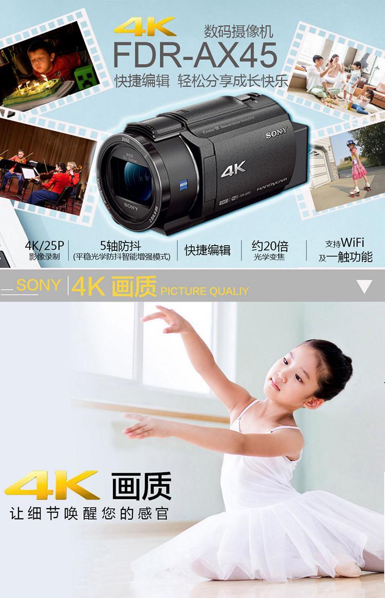 索尼(SONY)4K数码摄像机 家用摄像机 5轴防抖约20倍光学变焦 FDR-AX45