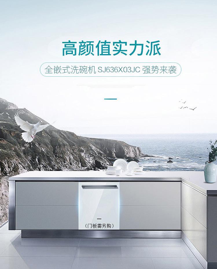 全嵌式洗碗機SJ636X03JC